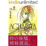 AGHARTA - アガルタ - 【完全版】 2巻 (ガムコミックス)