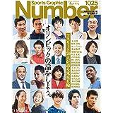 Number(ナンバー)1025号「オリンピックの話をしよう。 アスリート50人が語る東京五輪」 (Sports Graphic Number (スポーツ・グラフィック ナンバー))