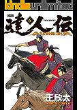 達人伝 ~9万里を風に乗り~ : 6 (アクションコミックス)