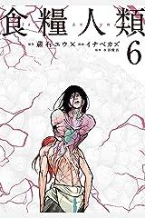 食糧人類-Starving Anonymous-(6) (ヤングマガジンコミックス) Kindle版