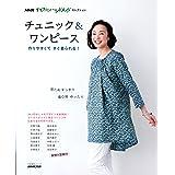 NHK「すてきにハンドメイド」セレクション チュニック&ワンピース 作りやすくて すぐ着られる! (生活実用シリーズ)