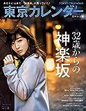 東京カレンダー2018年3月号