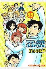 ラディカル・ホスピタル 25巻 (まんがタイムコミックス) Kindle版