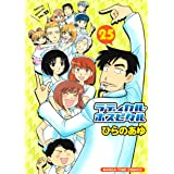 ラディカル・ホスピタル 25巻 (まんがタイムコミックス)