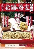 東京老舗の蕎麦名店 (ぴあMOOK)