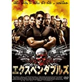 エクスペンダブルズ [DVD]