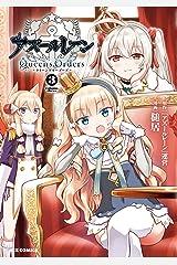 アズールレーン Queen's Orders: 3【イラスト特典付】 (REXコミックス) Kindle版