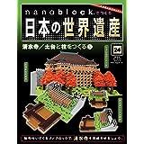 nanoblockでつくる日本の世界遺産 24号 [分冊百科] (パーツ付)