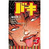 バキ(3) (少年チャンピオン・コミックス)