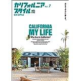 カリフォルニアスタイル Vol.7[雑誌] エイムック