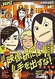 月刊!スピリッツ 2020年 2/1 号 [雑誌]: ビッグコミックスピリッツ 増刊