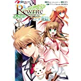 Rewrite:SIDE-TERRA(1) (電撃コミックスNEXT)
