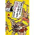 室町は今日もハードボイルド: 日本中世のアナーキーな世界