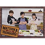 DVD「松岡ハンバーグ」~つぐバーグ編~