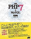詳細! PHP 7+MySQL 入門ノート