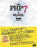 詳細!PHP 7+MySQL 入門ノート