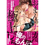 おまんのナカは極上じゃ ~与えられた快楽から逃れられない~ (Kyun Comics TL Selection)