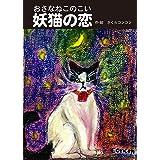 妖猫の恋(おさなねこのこい)