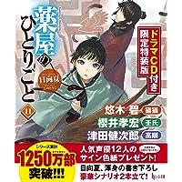 薬屋のひとりごと 11 ドラマCD付き限定特装版 (ヒーロー文庫)