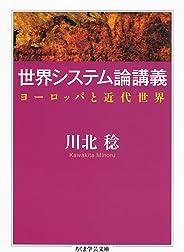 世界システム論講義 ──ヨーロッパと近代世界 (ちくま学芸文庫)
