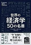 世界の経済学 50の名著 (5分でわかる50の名著シリーズ) (ディスカヴァーリベラルアーツカレッジ) (LIBERAL…