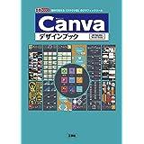 Canvaデザインブック―無料で使える「クラウド型」のグラフィックツール (I・O BOOKS)