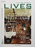 LiVES(ライヴズ) 2017年12月号 VOL.96