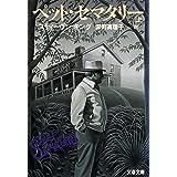 ペット・セマタリー(上) (文春文庫)