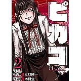 ピカコ(2) (コミックゲンま!)