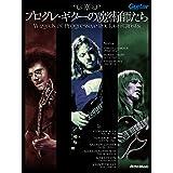 プログレ・ギターの魔術師たち Wizards of Progressive Rock Guitar (ギター・マガジン)