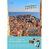 アドリア海の素敵な街めぐり クロアチアへ (旅のヒントBOOK)