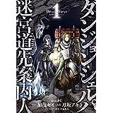 ダンジョン・シェルパ 迷宮道先案内人(1) (シリウスコミックス)
