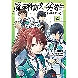 魔法科高校の劣等生 古都内乱編4 (電撃コミックスNEXT)