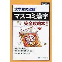 大学生の就職 マスコミ漢字<2022年度版>