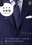 知って納得 新・スーツの鉄則 NHKまる得マガジンMOOK