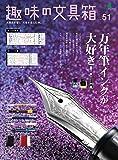 趣味の文具箱 51 (エイムック 4435)