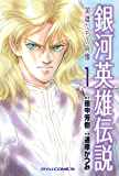 銀河英雄伝説 英雄たちの肖像(1) (RYU COMICS)