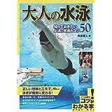 大人の水泳 知っておきたい上達&改善のコツ50 (コツがわかる本!)