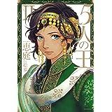 5人の王II【イラスト入り】 (ダリア文庫e)