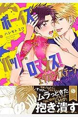 ボーイズ・バッド・ロマンス! エクストラステージ【電子特典付き】 (フルールコミックス) Kindle版