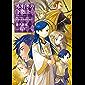 【小説25巻】本好きの下剋上~司書になるためには手段を選んでいられません~第五部「女神の化身IV」 (TOブックスラノベ…