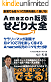 Amazon転売せどり大全: サラリーマンが副業で月々10万円を楽しく稼ぐ!