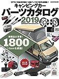 キャンピングカーパーツカタログ2019 (ヤエスメディアムック579)