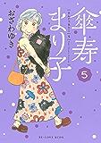 傘寿まり子(5) (BE・LOVEコミックス)
