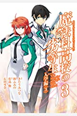 魔法科高校の劣等生 入学編 3巻 (デジタル版GファンタジーコミックスSUPER) Kindle版