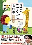 齋藤孝のこくご教科書 小学1年生