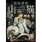怪盗探偵山猫 黒羊の挽歌 「怪盗探偵山猫」シリーズ (角川文庫)
