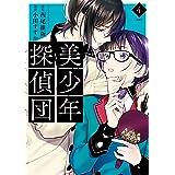 美少年探偵団(4) (ARIAコミックス)