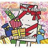 【Amazon.co.jp限定】You need the Tank-top(初回限定盤)(CD+DVD)(特典:全メンバー直筆サイン入りAmazon.co.jpオリジナルアナザージャケット付)