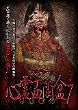 心霊盂蘭盆7 七人ミサキの伝説 [DVD]